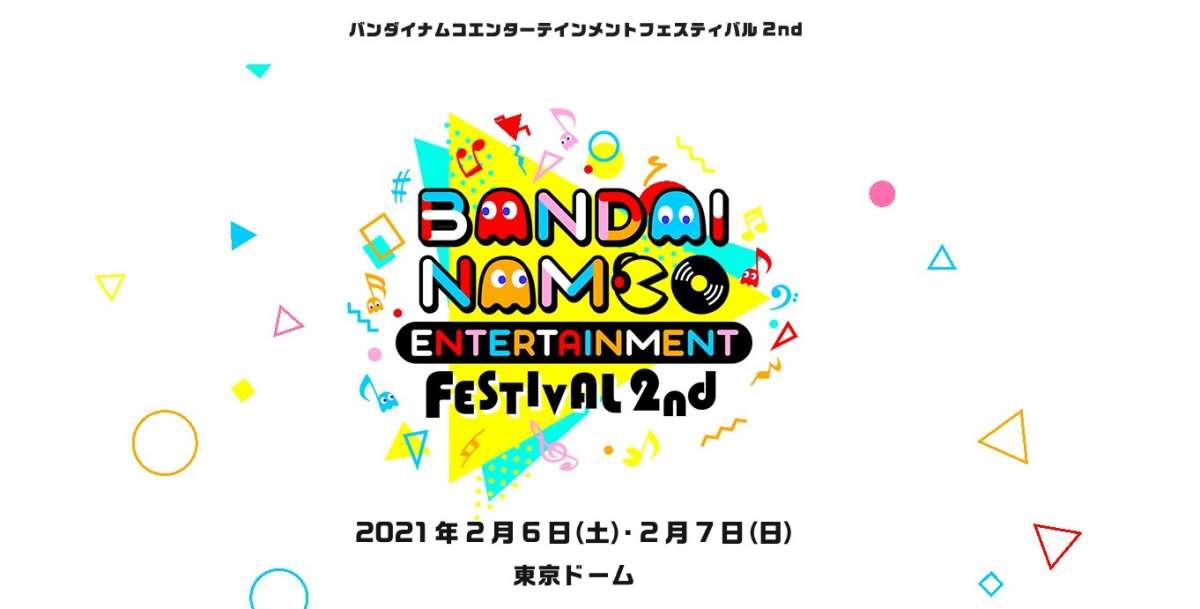 バンダイナムコエンターテイメントフェスティバル 2nd