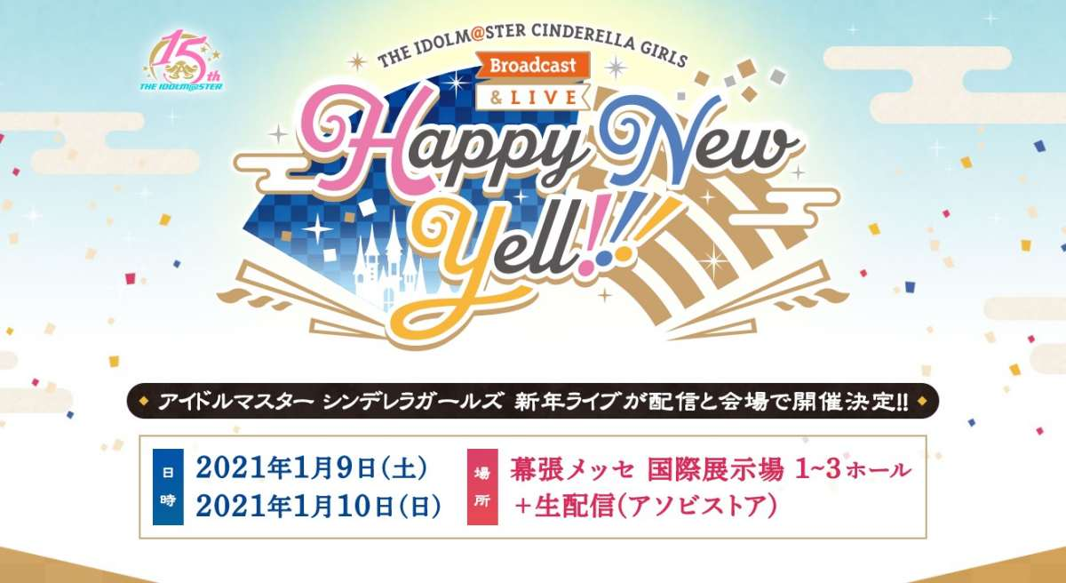 THE IDOLM@STER CINDERELLA GIRLS Broadcast & LIVE Happy New Yell !!!
