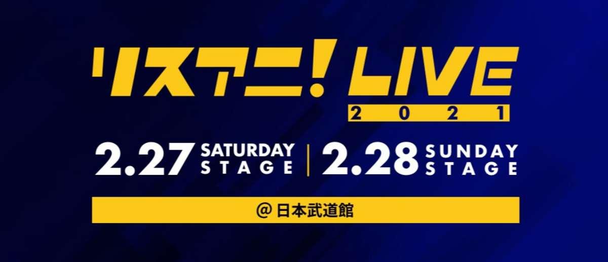 リスアニ!LIVE 2021