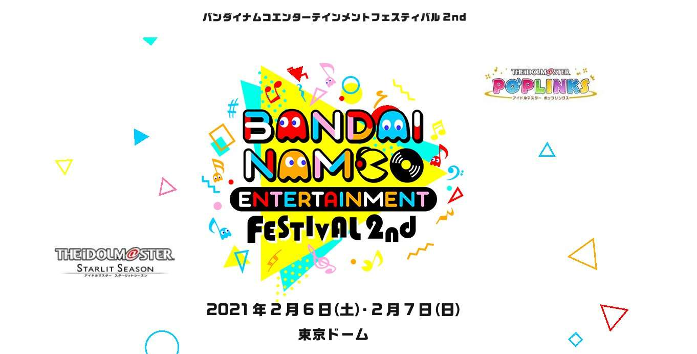 バンダイナムコエンターテイメントフェス 2nd