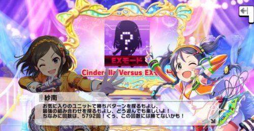Cinderella Versus EXモード