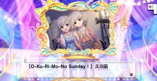 Sレア「O-Ku-Ri-Mo-No Sunday !」久川凪