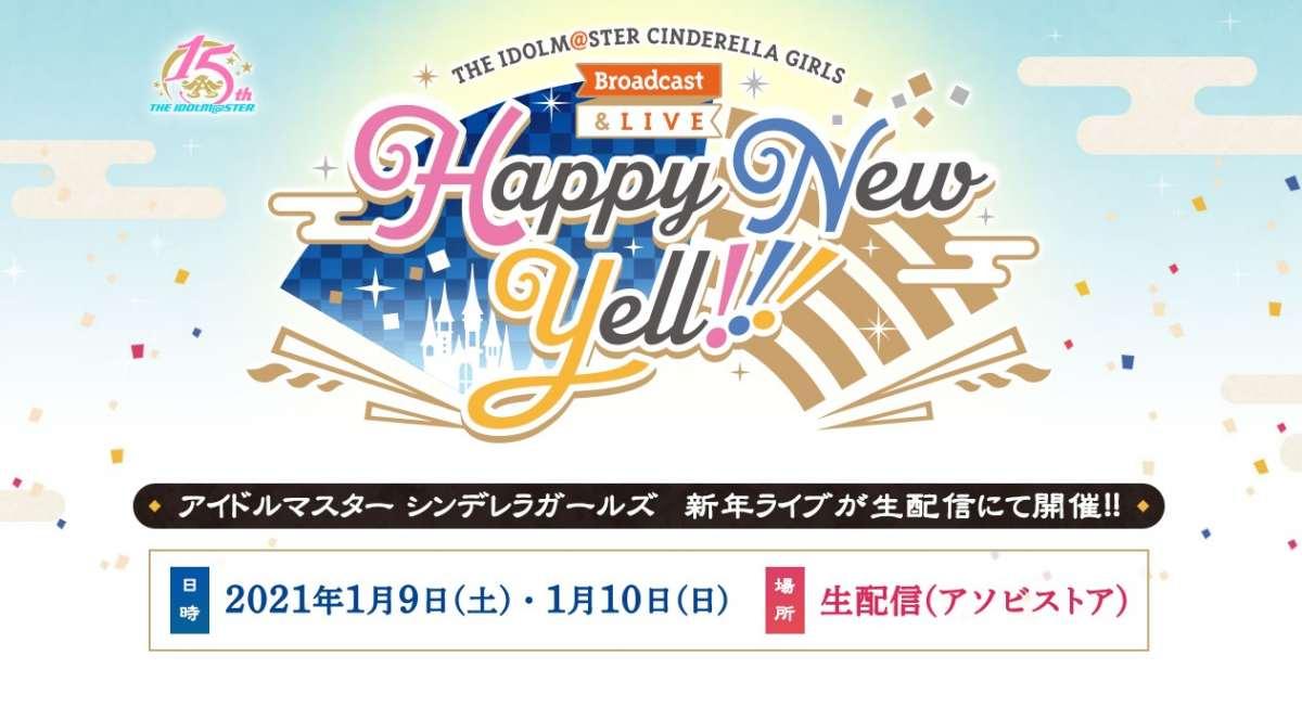 Happy New Yell !!!
