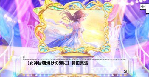 SSレア「女神は朝焼けの海に」新田美波
