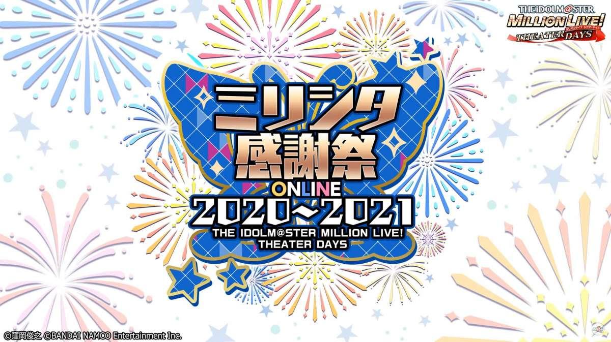 ミリシタ感謝祭 2020~2021 ONLINE