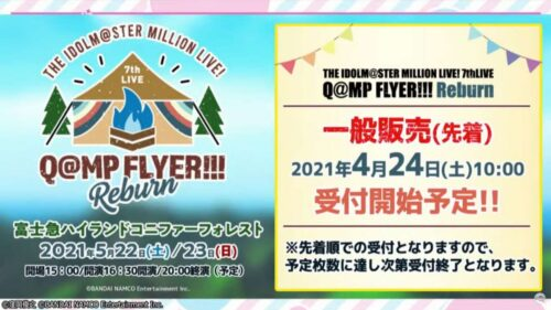 7th LIVE Q@MP FLYER!!!  一般販売