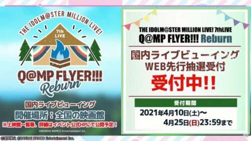 7th LIVE Q@MP FLYER!!!  ライブビューイング