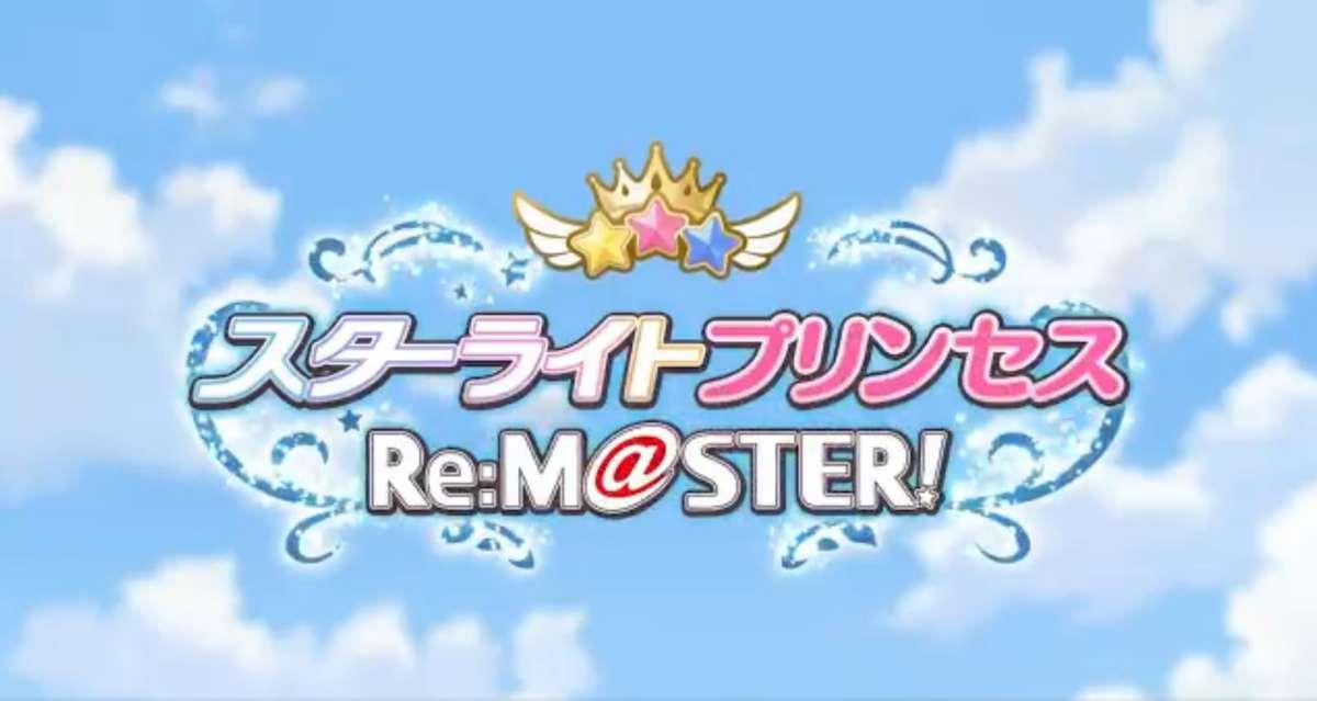 スターライトプリンセス Re:M@STER!