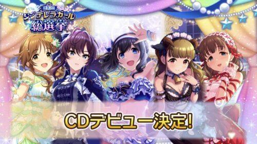 第10回シンデレラガール総選挙 CDデビュー
