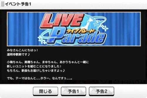 2021/06/29 Live Parade 道明寺歌鈴