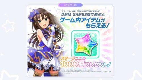 DMM GAMES版 キャンペーン