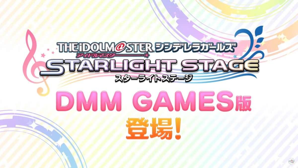 「アイドルマスタースタライトステージ」DMM版