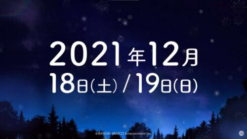 シャニマス 2021年12月18日・19日 クリスマスパーティ