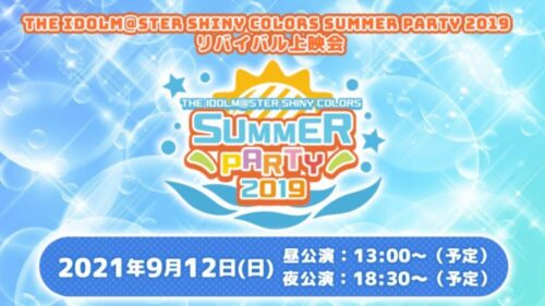 シャイニーカラーズ SUMMER PARTY 2019