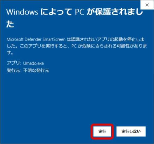 Windows によって PC が保護されました