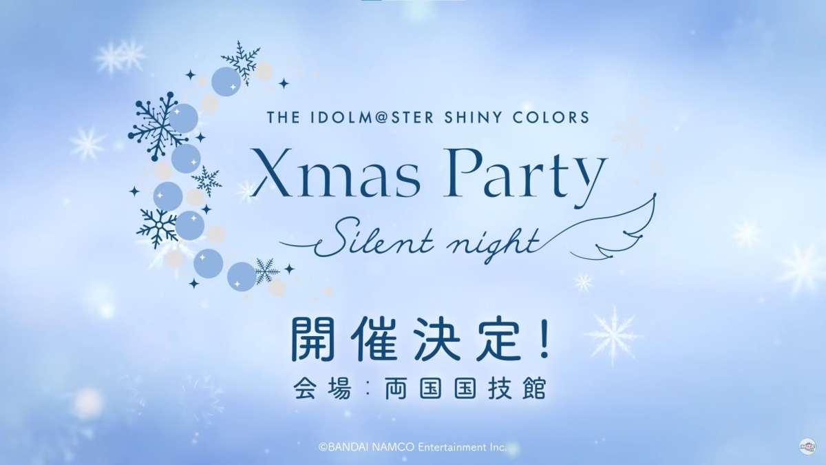 シャニマス クリスマスパーティ 〜サイレントナイト〜