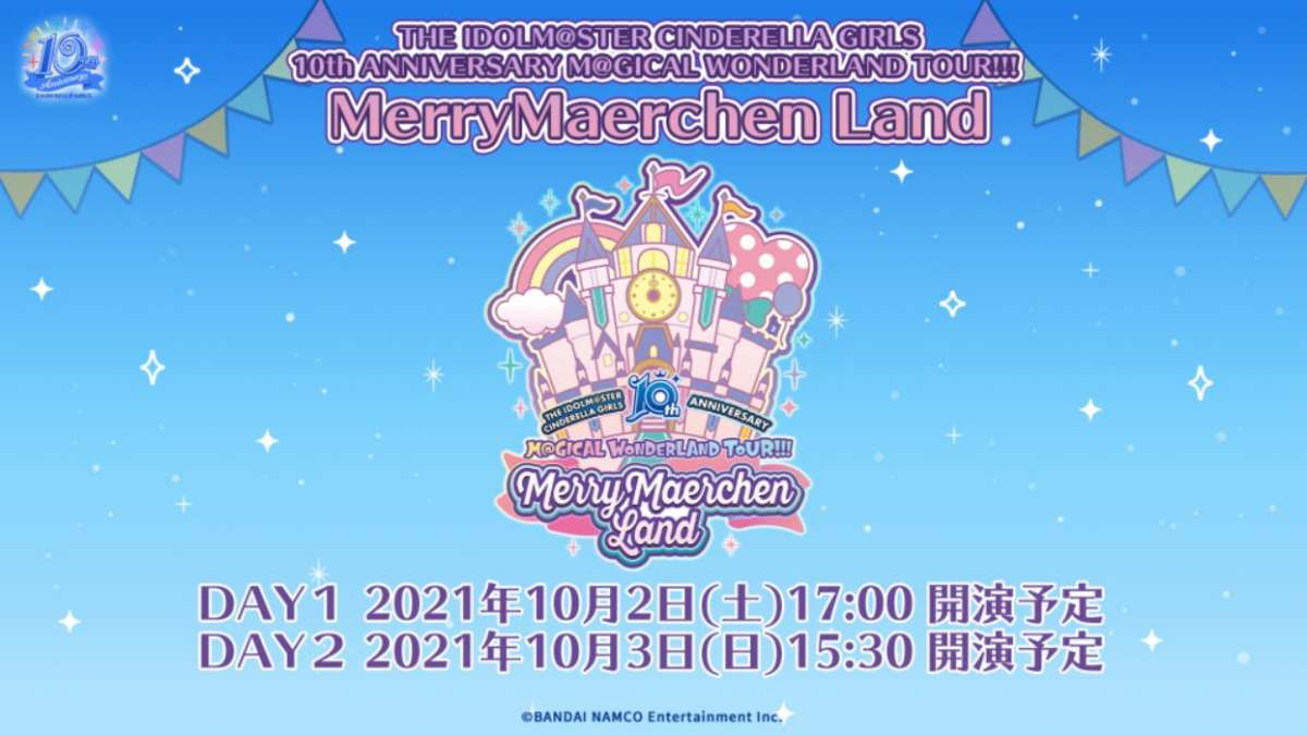 シンデレラガールズ 10th ANNIVERSARY MerryMaerchen Land 福岡公演